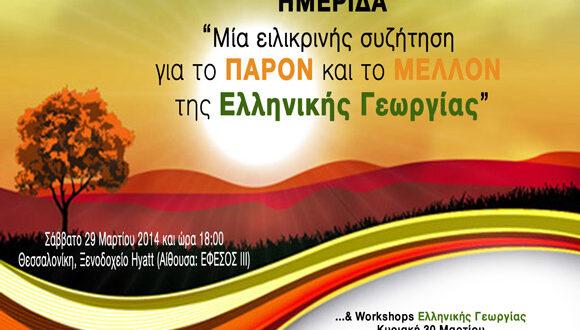Μία ειλικρινής συζήτηση για το ΠΑΡΟΝ και το ΜΕΛΛΟΝ της Ελληνικής Γεωργίας