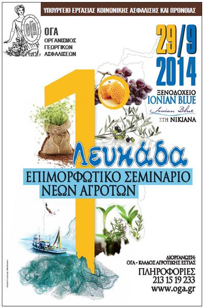 Αφίσα-1ο-σεμινάριο-ΟΓΑ