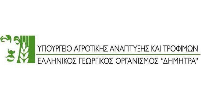 Εσπερίδα: Η συμβολή των Ελληνικών βελτιωμένων ποικιλιών στην ανάπτυξη της σύγχρονης γεωργίας
