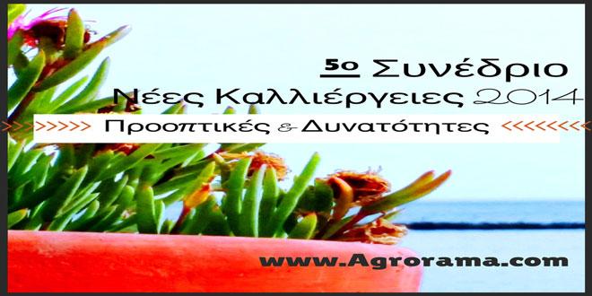 Νέες Καλλιέργειες, Προοπτικές & Δυνατότητες 2014