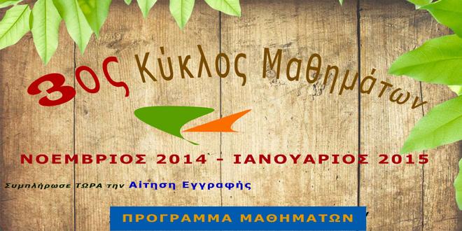 Πρόγραμμα Μαθημάτων Ελληνικής Γεωργίας- 3ος Κύκλος 2014