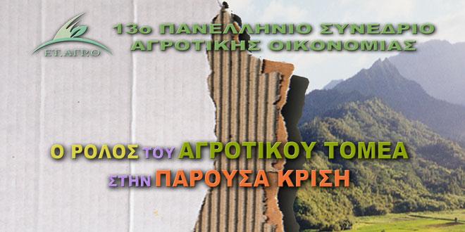 13ο Πανελλήνιο Συνέδριο Αγροτικής Οικονομίας – Πρόγραμμα Συνεδρίου