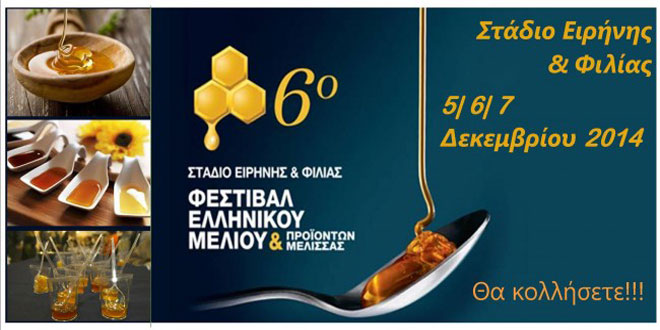 6ο Φεστιβάλ Ελληνικού Μελιού & Προϊόντων Μέλισσας στο Στάδιο Ειρήνης & Φιλίας