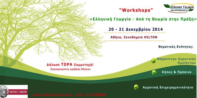 Ελληνική Γεωργία: Από τη Θεωρία στην Πράξη / 20 – 21 Δεκεμβρίου 2014 – Πρόγραμμα