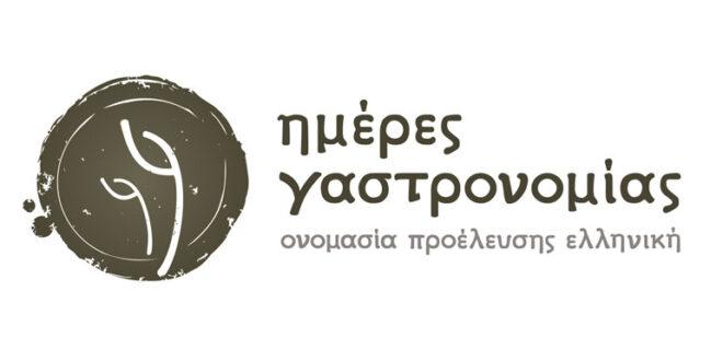 Ημέρες Γαστρονομίας: Γεύσεις από Πελοπόννησο