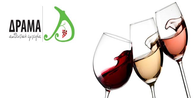 ΔραμΟΙΝΟγνωσία – Γιορτή κρασιού