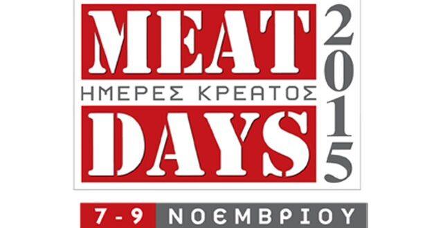 Έκθεση του κλάδου κρέατος: 4η MEAT DAYS 2015