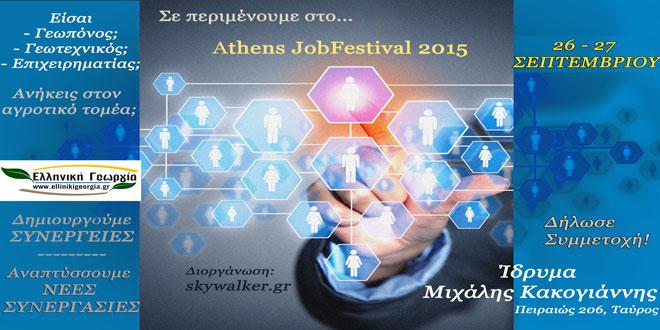 Η Ελληνική Γεωργία στο Athens JobFestival 2015 – Δηλώστε συμμετοχή!