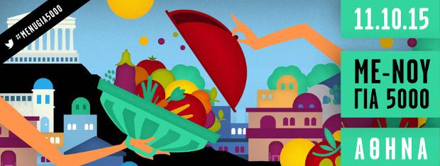 Ένας τόνος ολόφρεσκα λαχανικά και φρούτα στην πλατεία Κοτζιά