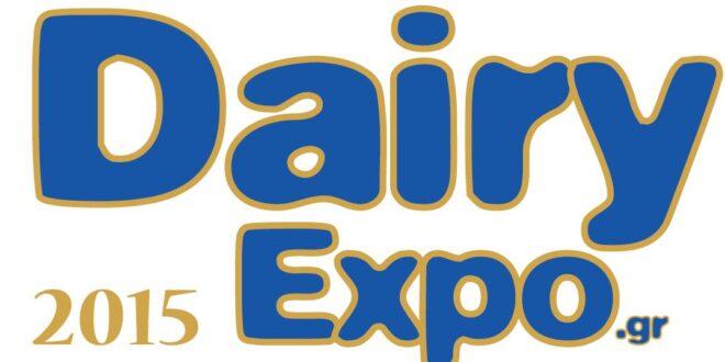 3η έκθεση Γαλακτοκομικών και Τυροκομικών Προϊόντων
