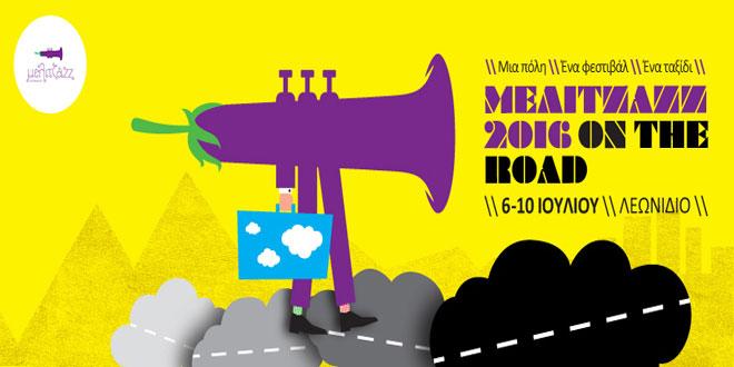 ΜελιτζάΖΖ: Το πιο φευγάτο οπωροχορευτικό  και μουσικοκηπευτικό φεστιβάλ!
