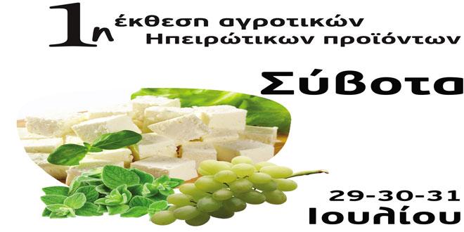 1η έκθεση αγροτικών Ηπειρώτικων προϊόντων