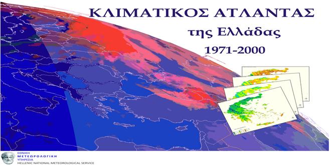 Ο κλιματικός άτλαντας της Ελλάδας