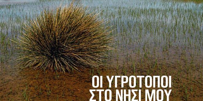 30.000 Ελληνες στηρίζουν την προστασία των υγροτόπων