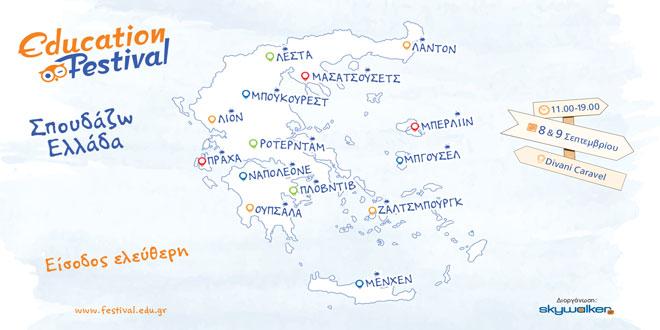 Education Festival 2017 «Σπουδάζω Ελλάδα»