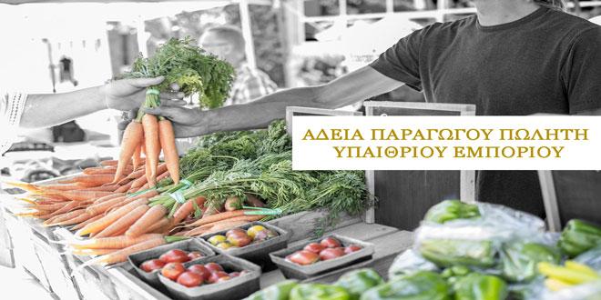 Πώληση γεωργικών προϊόντων σε υπαίθριες αγορές – Όλα όσα πρέπει να γνωρίζει ο επαγγελματίας αγρότης
