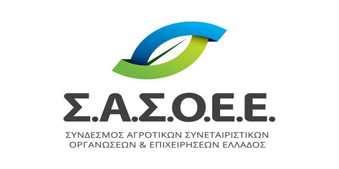 Συνέδριο: Ο Αγροτικός Τομέας της Ελλάδας μετά το 2020 και η Νέα Κοινή Αγροτική Πολιτική της Ε.Ε.