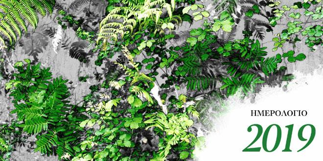 Ένα ημερολόγιο με τα απειλούμενα φυτά της Π.Ε. Χανίων