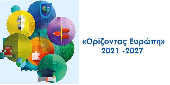 Εκδήλωση: Το επόμενο Πρόγραμμα Πλαίσιο της Ε.Ε για την Έρευνα και Καινοτομία