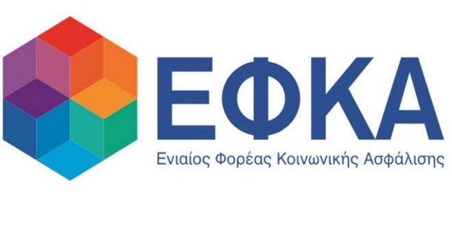 Κορoνοϊός: Προσαρμογή λειτουργίας υπηρεσιών του e-ΕΦΚΑ